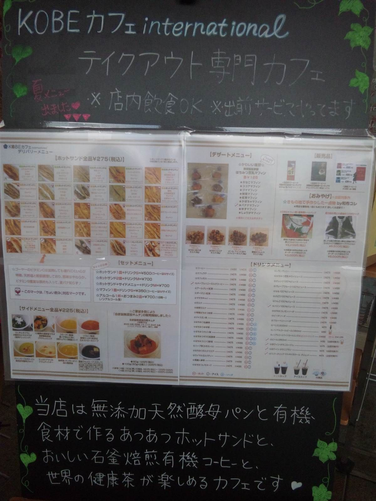 change to the menu of 2012 summer