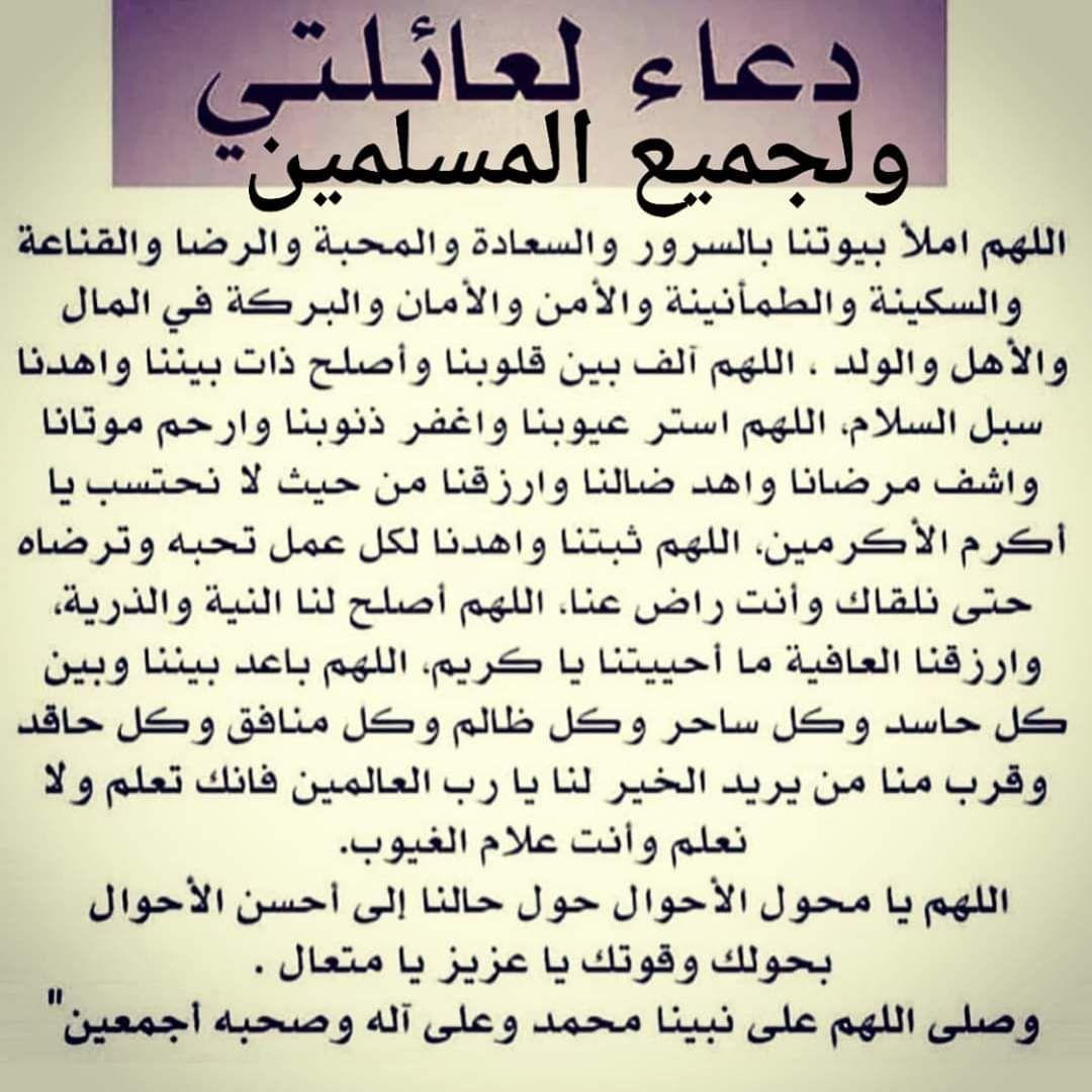 Pin By خليفه On اذكارات Islamic Quotes Quran Islamic Phrases Duaa Islam