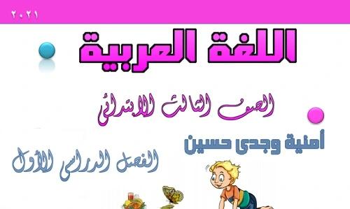 مذكرة لغة عربية الصف الثالث الابتدائي الترم الاول نتعلم ببساطة