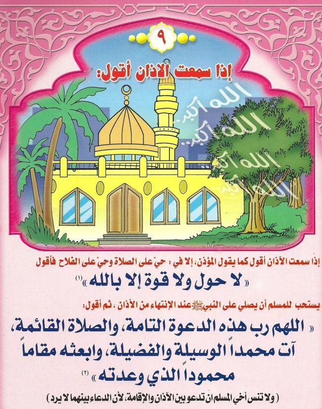 Epingle Par Brahimi Hayate Sur Islam En 2020 Apprendre L Arabe Belles Citations Priere