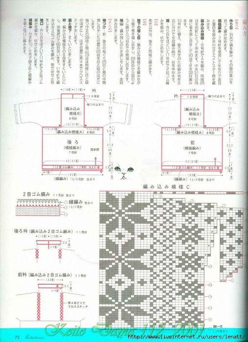 Keito Dama 112_2001 060 (507x700, 265Kb)