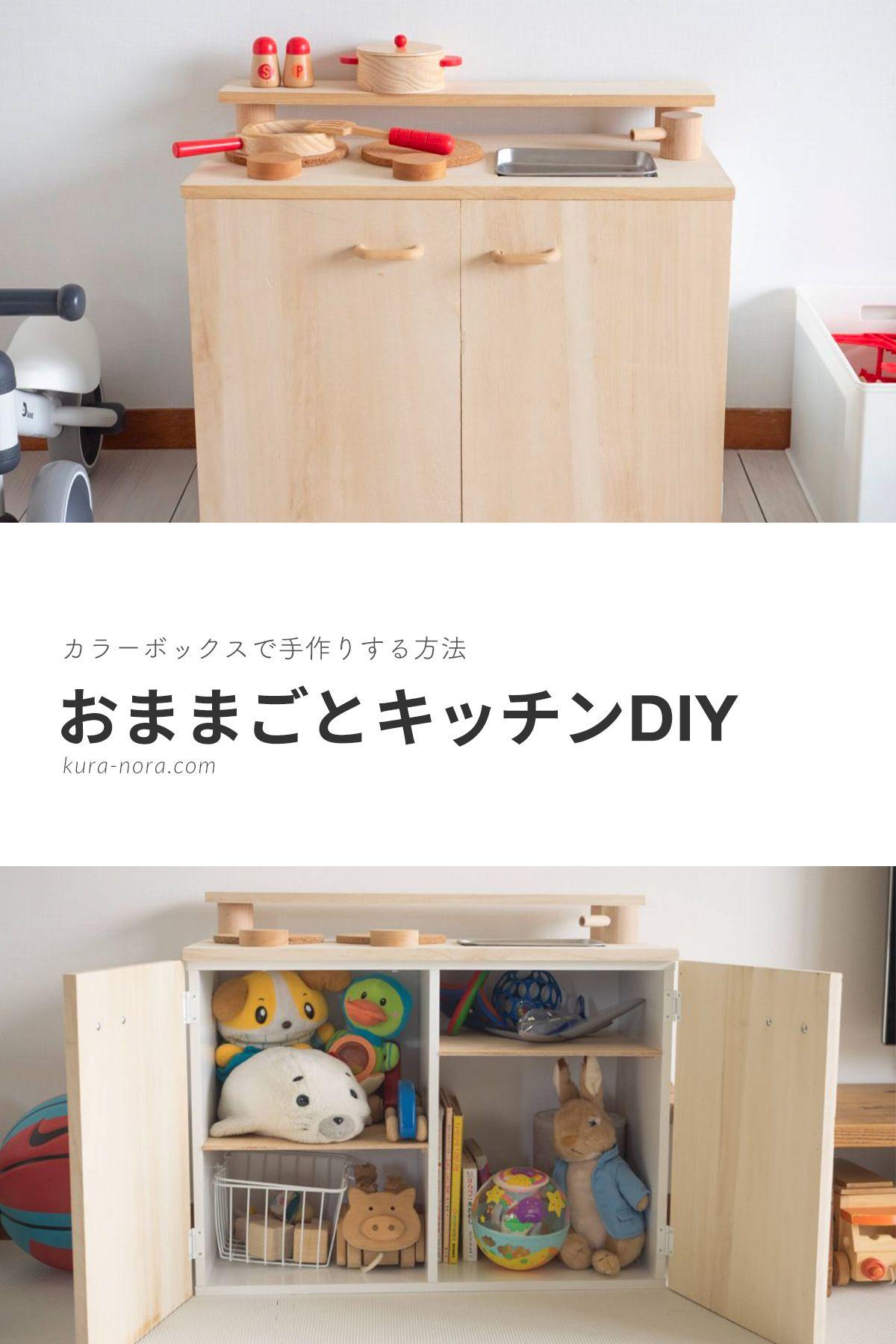 おままごとキッチンのdiy カラーボックスで手作りする方法