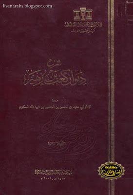 كتاب السكري pdf