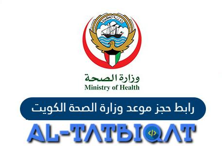 رابط حجز موعد وزارة الصحة الكويت Https Bit Ly 2ohipoq Health Books Appointments