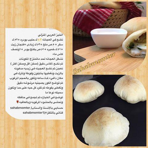 السحاب الممطر Sahabmomter Instagram Photos And Videos Yummy Food Bread