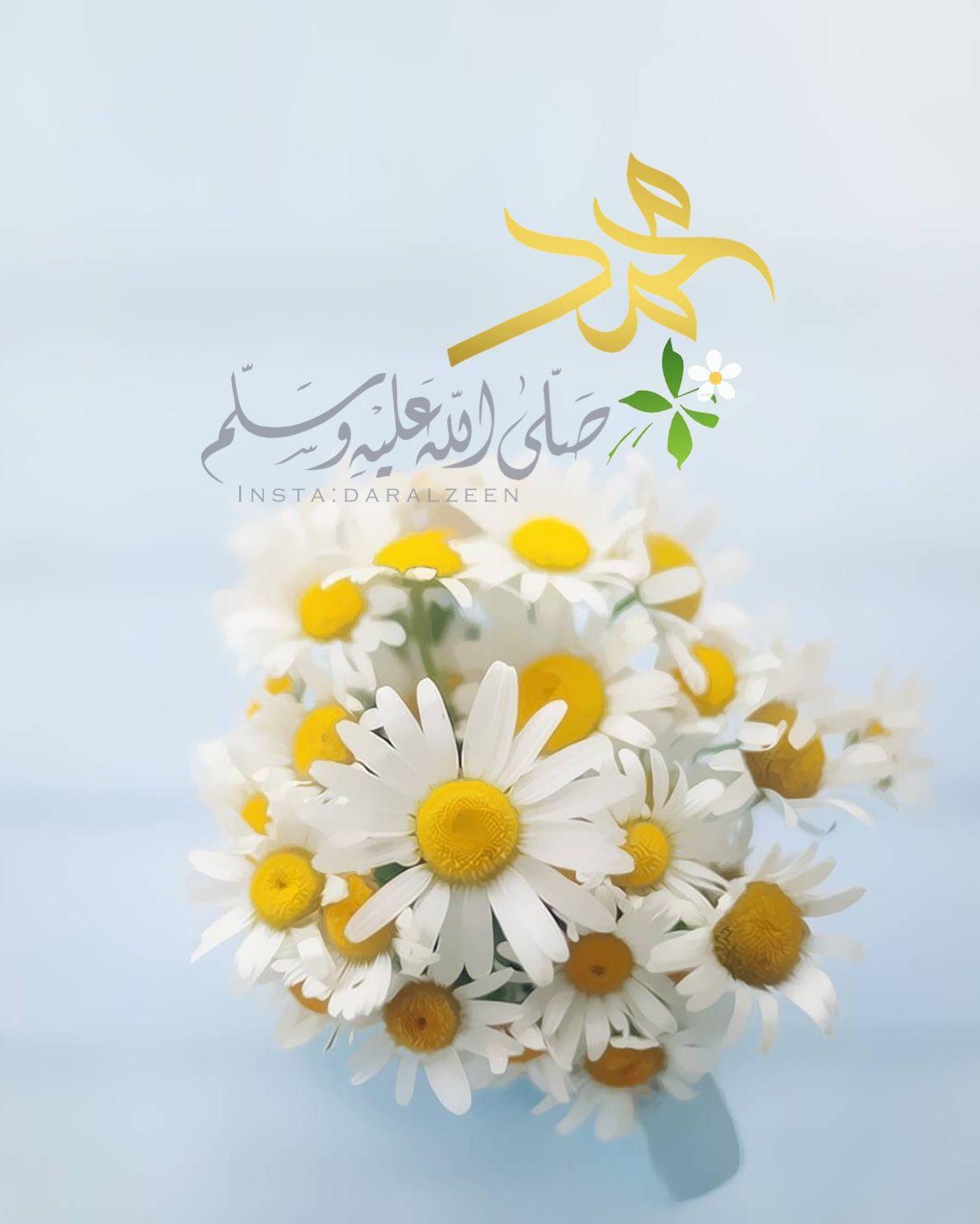 اللهم صل وسلم وبارك على نبينا محمد عدد ماذكره الذاكرون Islamic Images Islamic Pictures Islamic Love Quotes