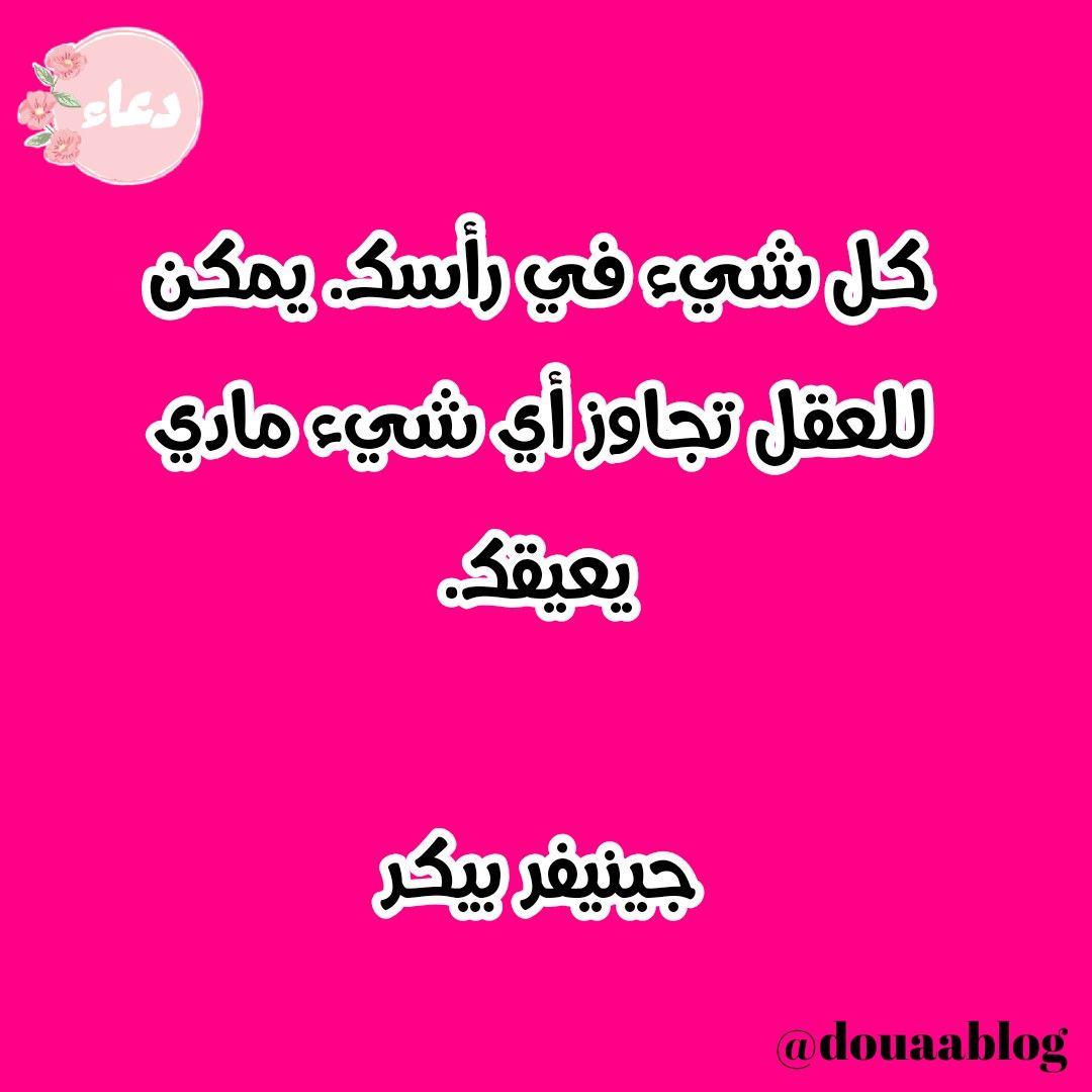 اقتباسات مدونة دعاء الفشل تحفيز العقل قانون الجذب Arabic Words Words