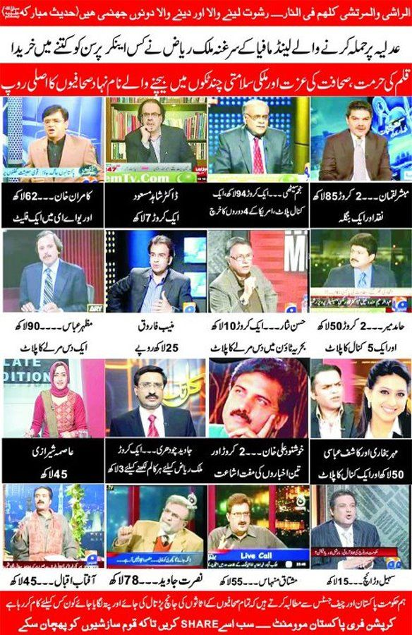 List of corrupt pakistani journalists who were bribed by malik riaz list of corrupt pakistani journalists who were bribed by malik riaz altavistaventures Gallery
