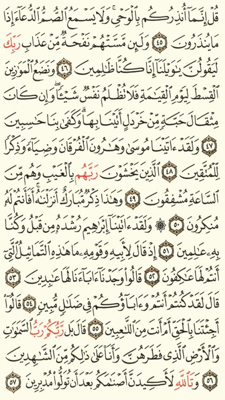 سورة الانبياء الجزء السابع عشر الصفحة 326 Quran Verses Verses Bullet Journal