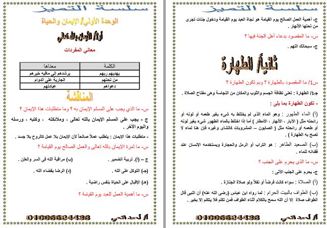 مذكرة الفصل الثاني بمادة التربية الاسلامية للصف الثاني عشر علمي