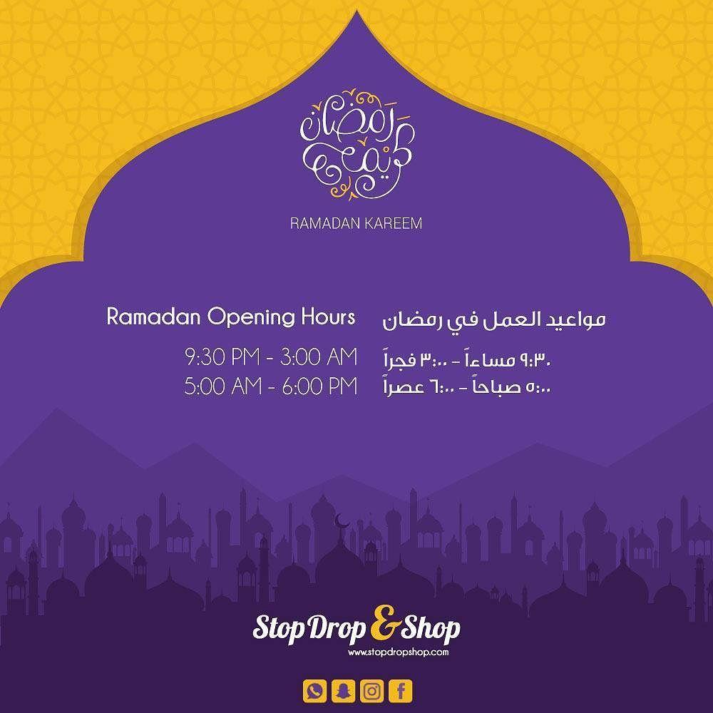 اوقات العمل في رمضان باذن الله حنفتح من بعد صلاة العشاء الى الساعه الفجر ومن الفجر الين الساعه العصر Opening Hour Ramadan Kareem Ramadan Instagram Posts