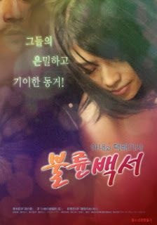 JS life: 불륜백서 : 아내와 택배기사(Homejack)