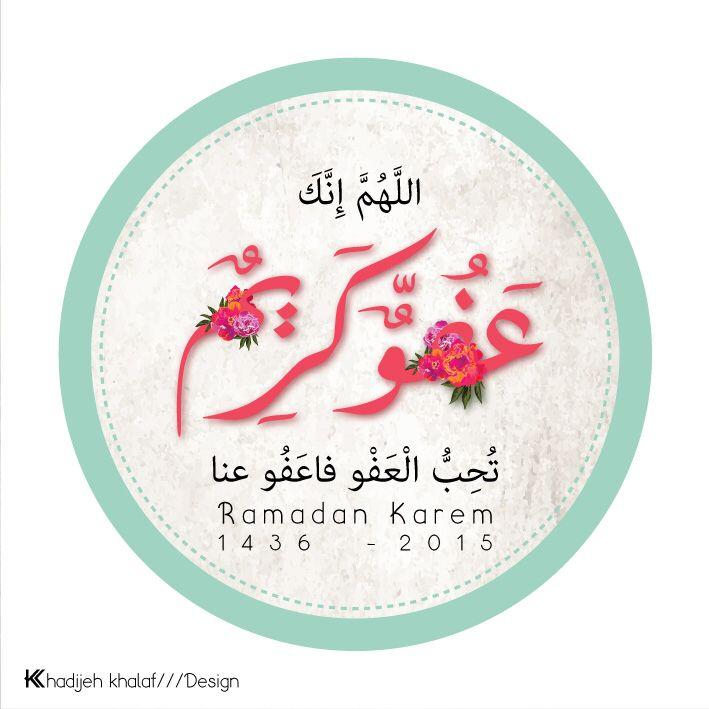 اللهم انك عفو كريم تحب العفو اعفو عنا Ramadan Crafts Ramadan Islamic Quotes Quran