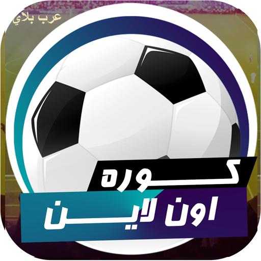 تطبيق كوره اونلاين Kora Online Soccer Ball Online Soccer