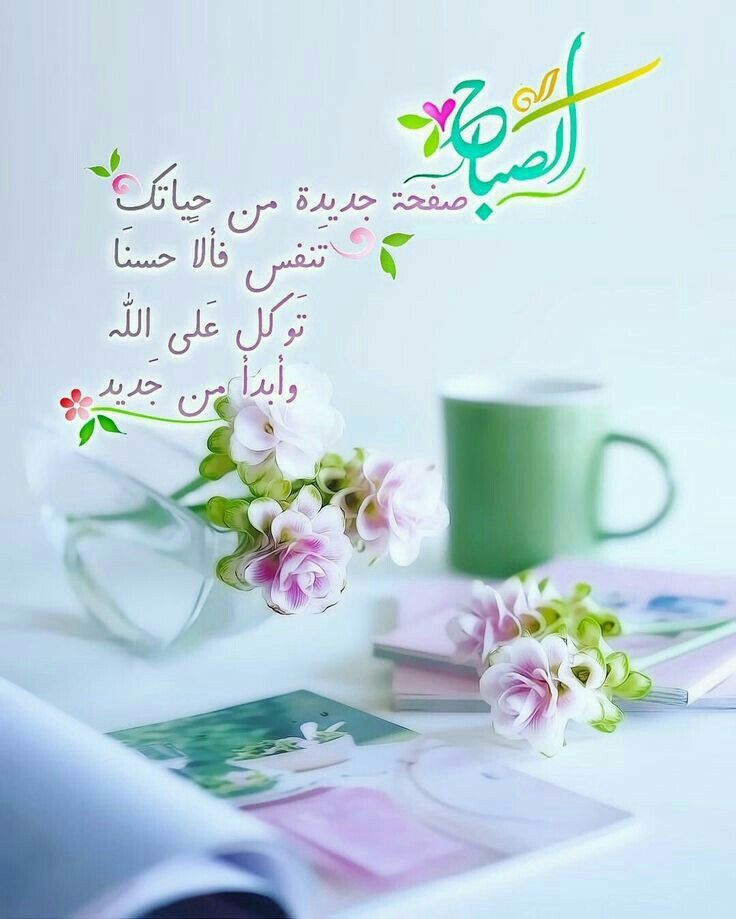 صباحيات Morning Greeting Morning Texts Beautiful Morning