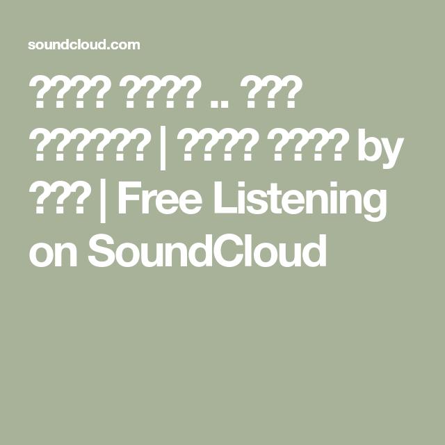 بسلم عليك فين لياليك رامي جمال By رىم Free Listening On Soundcloud Math Soundcloud Math Equations