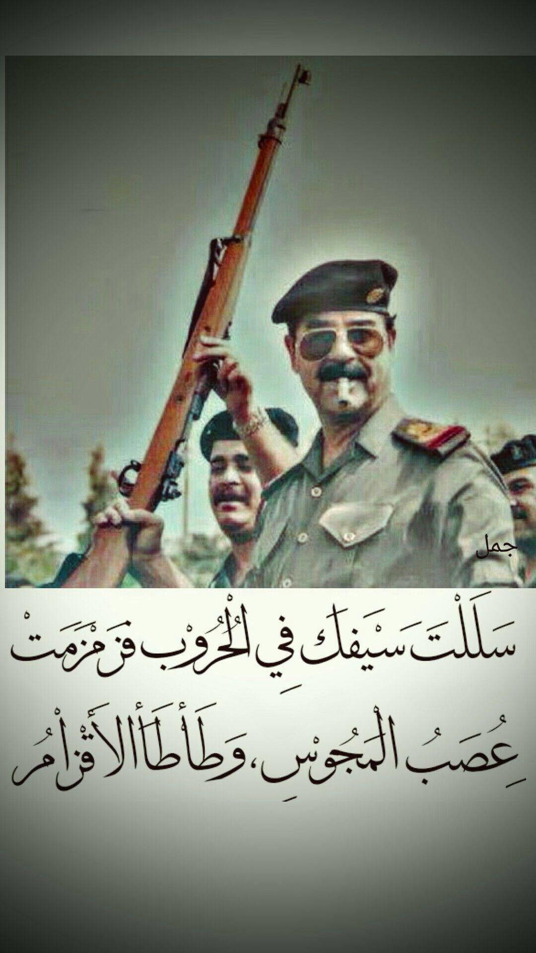 رحم الله قاهر المجوس Funny Caricatures Iraqi President Saddam Hussein