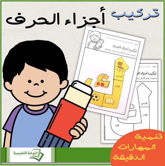تركيب أجزاء الحرف Eportal Apprendre L Arabe Arabie