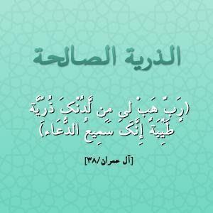 Pin On Quran Prayers أدعية قرآنية