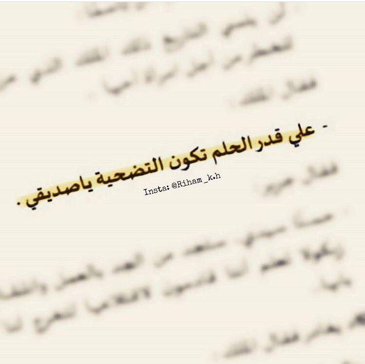 أرض زيكولا ٢ أماريتا Beautiful Arabic Words Arabic Love Quotes Wallpaper Quotes