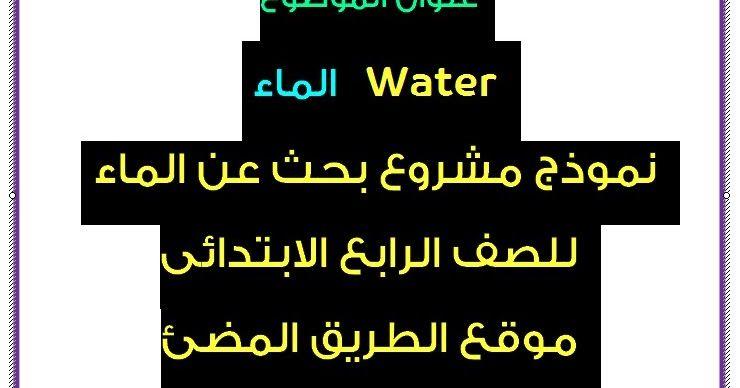 نموذج مشروع بحثى كامل عن الماء للصف الرابع الابتدائى قالب مشروع بحث وورد أهمية الماء فى الزراعة ثانيا أهمية الماء للأنشطة الاقتصاد Calm Artwork Water Calm