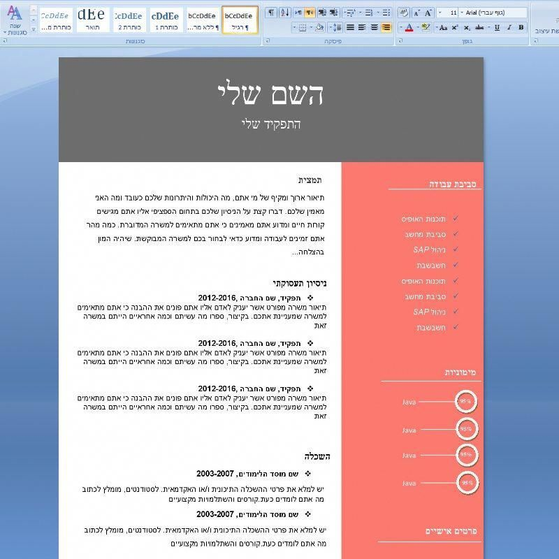 "CV (in Hebrew Korot Chaim, Sometimes Abbreviated As קו""ח"