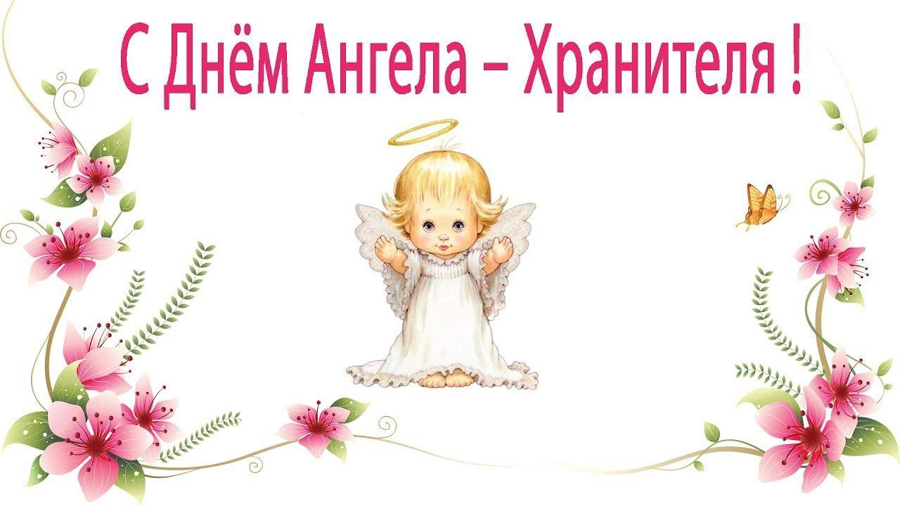 Открытки с днем ангела бабушке, вдв картинках