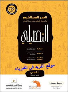 التحصيلي ناصر العبدالكريم