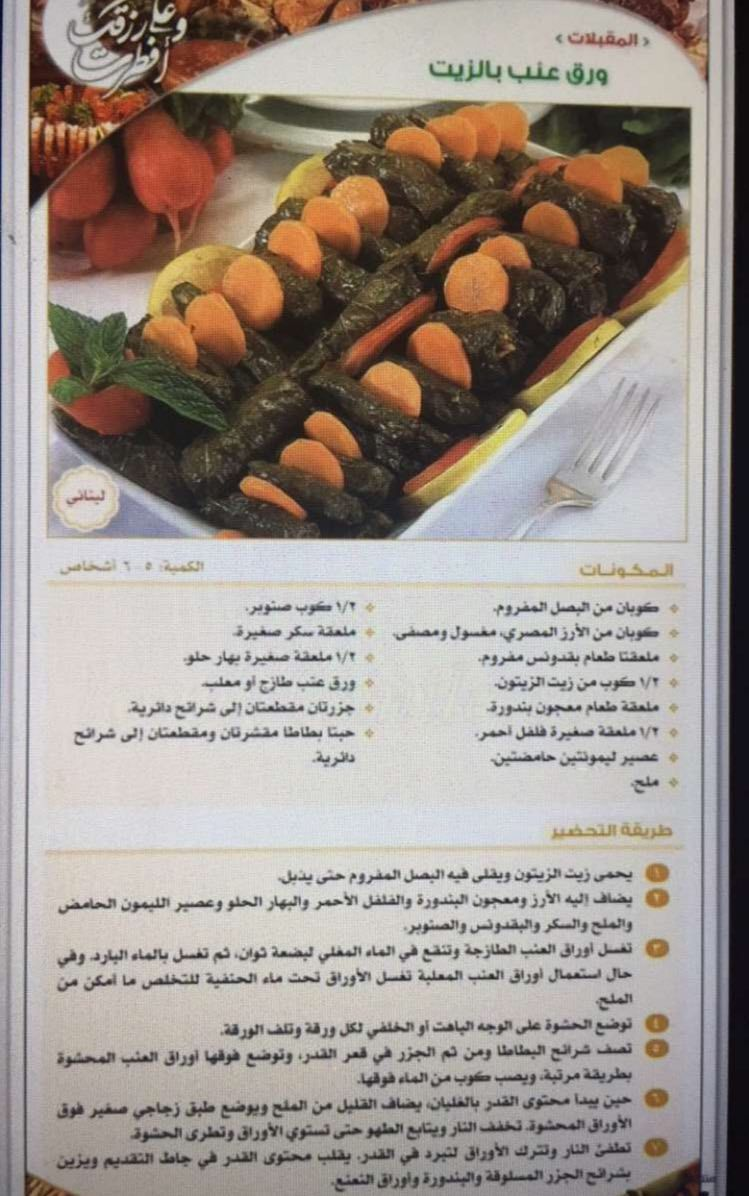 Pin By Foooz On طبخ بالعربي In 2020 Food Sausage Meat