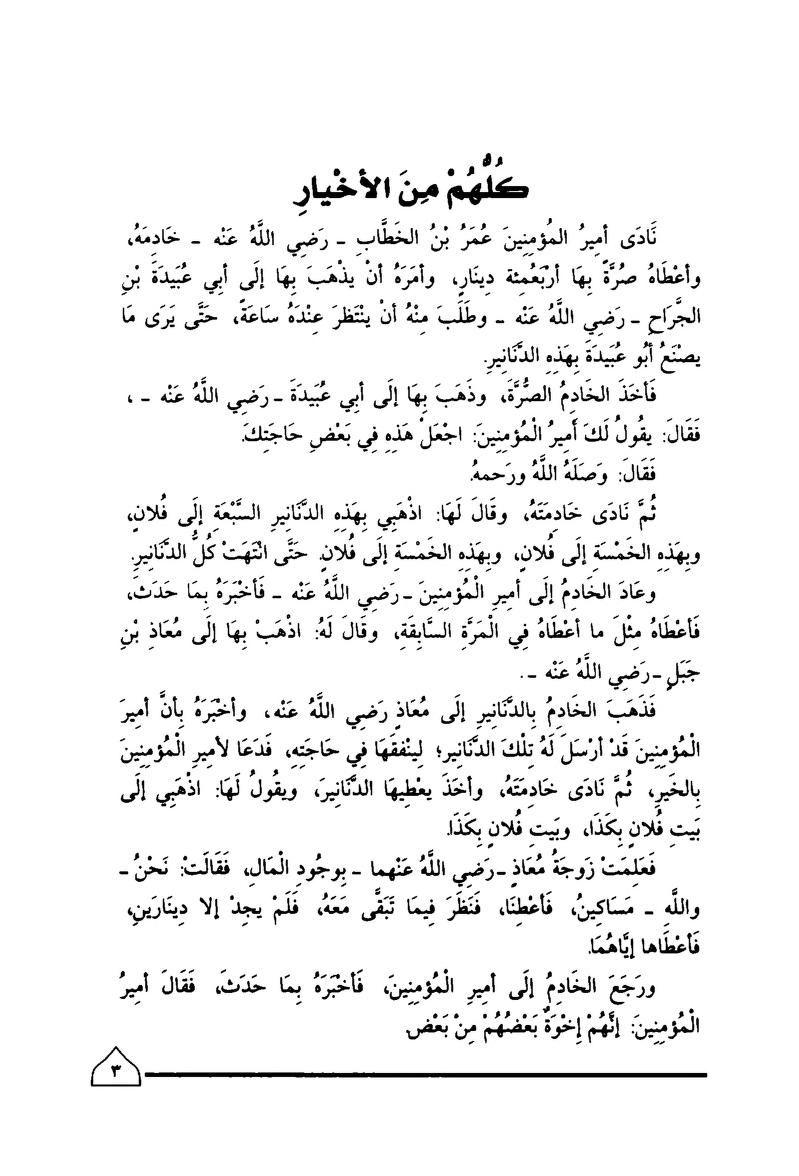 قصص في الإيثار 3 Free Download Borrow And Streaming Internet Archive Islamic Quotes Life Lesson Quotes Learn Islam