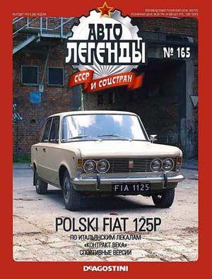 Автолегенды СССР и соцстран № 165 (2015) Polski Fiat 125P