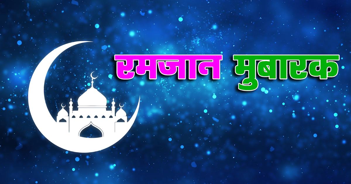 Best Hindi Ramzan Mubarak Greetings Ramadan 2019 | Ramadan ...
