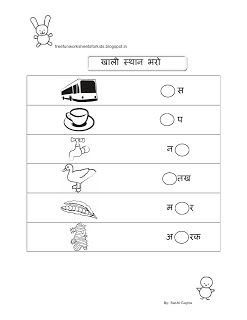 Hindi Worksheet A2zworksheet Printable Worksheets And Activities For Teachers Parents Tutors And Homeschool Families