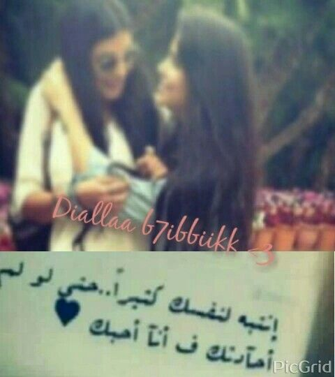 Lina A Salahaddin Love You Best Friend Words Quotes