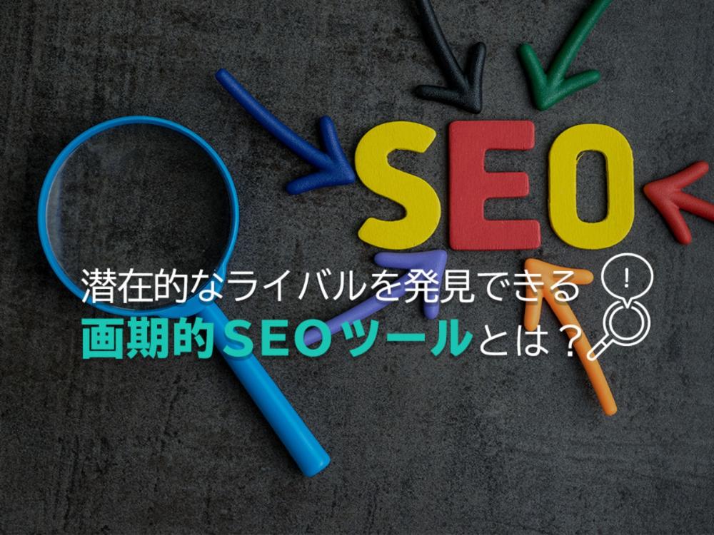 そのseo対策 効果ありますか 潜在的なライバルを見つけ出せる画期的なseoツールで競合に差を付けろ ferret seo対策 競合 ネットマーケティング