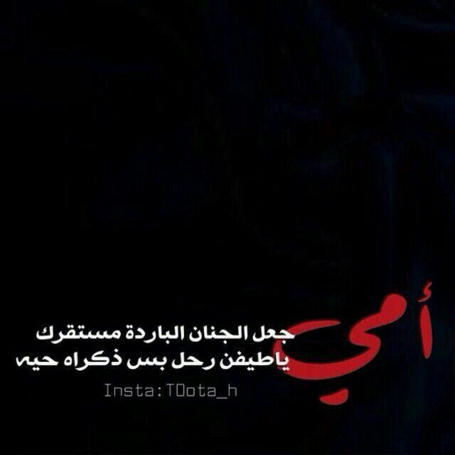 Pin By عرفات حمدان On امي بعد عمري الله يرحمك يارب Incoming Call Screenshot Incoming Call Insta