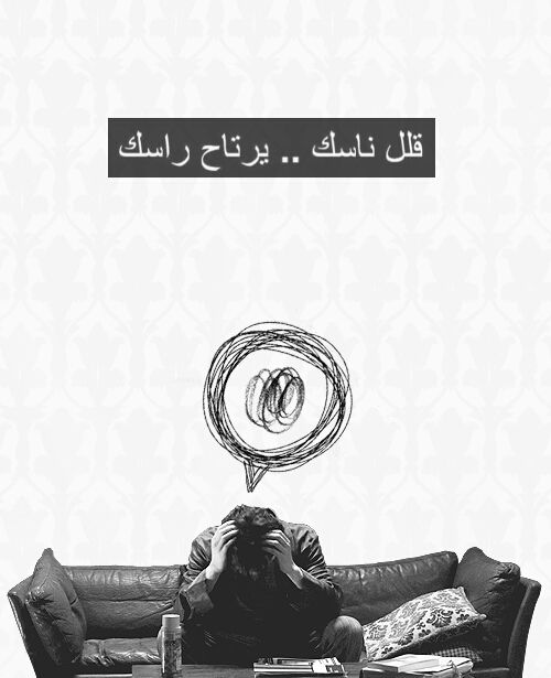 Labaneh Lover Sharing Quotes Daily Life Quotes Arabic Words