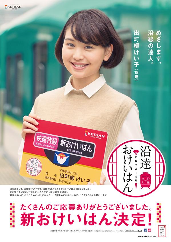 ポスター 沿達おけいはん 沿線おでかけ情報(おけいはん.ねっと) 京阪電気鉄道株式会社   写真広告   Pinterest   Banners