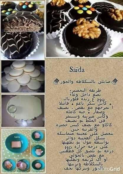 Sables Chocolat Moroccan Desserts Arabic Food Food