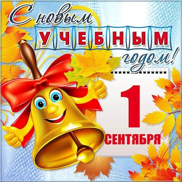 Картинка 1 сентября день знаний для детей | 1 сентября ...