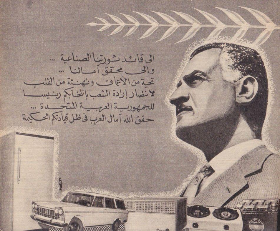 Shift R Improves The Quality Of This Image Shift A Improves The Quality Of All Images On This Page Gamal Abdel Nasser President Of Egypt Egypt History