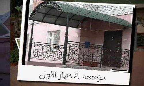 تركيب مظلات معدنية لحماية مداخل البيت مؤسسة الاختيار الاول لزيارة موقعنا Http Alakhtiarumbrellas Com Outdoor Decor Home Decor Decor