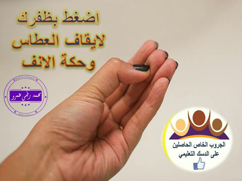 حساسية الأنف Health And Wellness Center Health Tips Body Health