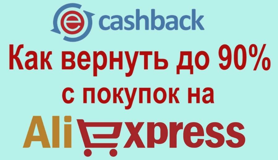 Епн кэшбэк алиэкспресс монетки 10 рублевые