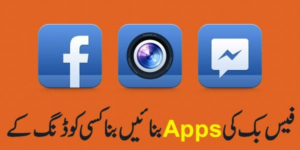 How to Create Facebook Apps without any Coding Coding