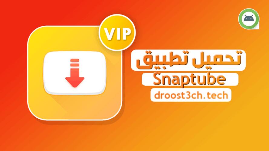 تحميل سناب تيوب Snaptube برنامج تنزيل مقاطع فيديو من اليوتيوب Gaming Logos Logos Gubi