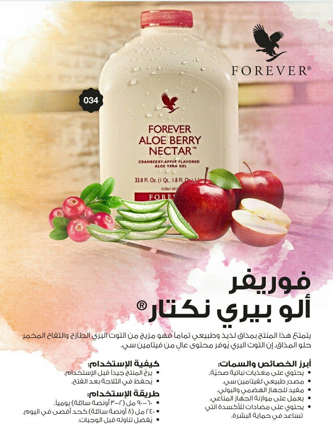 فورايفر الو بيرى نكتار In 2021 Forever Living Products Nutrition Drinks Forever Aloe Berry Nectar