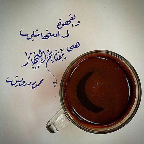 بالعربي Coffee Drink Recipes Coffee Art Coffee Quotes