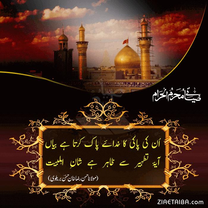 Imam Hussain AS Islamic quotes, True words, Imam hussain