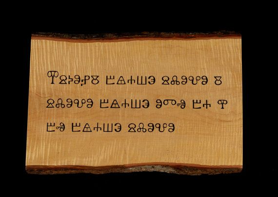 In The Beginning Was The Word In Glagolitic By Endangeredalphabets 800 00 Words Lettering